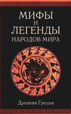 А. Немировский - Мифы и легенды народов мира т. 1 Древняя Греция
