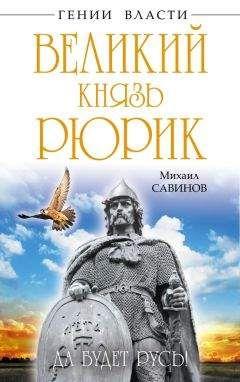 Михаил Савинов - Великий князь Рюрик. Да будет Русь!