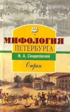 Наум Синдаловский - Мифология Петербурга: Очерки.