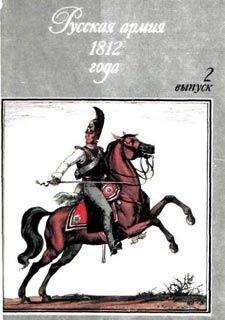 Олег Пархаев - Русская армия 1812 года. Выпуск 2.