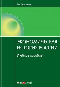Татьяна Тимошина - Экономическая история России: учебное пособие