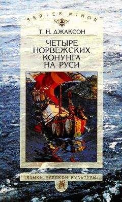 Татьяна Джаксон - Четыре норвежских конунга на Руси