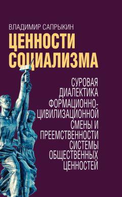 Владимир Сапрыкин - Ценности социализма. Суровая диалектика формационно-цивилизационной смены и преемственности системы общественных ценностей