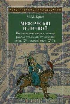 Михаил Кром - Пограничные земли в системе русско-литовских отношений конца XV — первой трети XVI в.