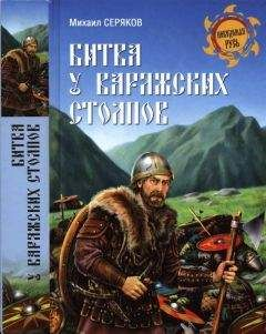 Михаил Серяков - Битва у Варяжских столпов