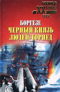 Валерио Боргезе - Боргезе. Черный князь людей-торпед