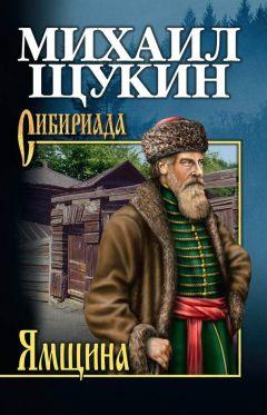 Михаил Щукин - Ямщина