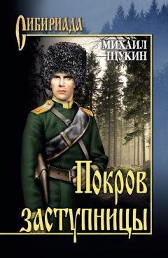 Михаил Щукин - Покров заступницы