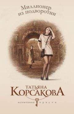 Татьяна Корсакова - Миллионер из подворотни