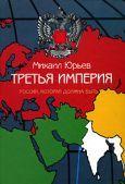 Михаил Юрьев - Третья Империя