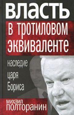 Михаил Полторанин - Власть в тротиловом эквиваленте. Наследие царя Бориса
