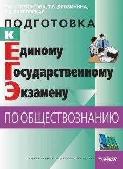 Елена Киприянова - Подготовка к Единому государственному экзамену по обществознанию: тесты