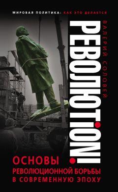 Валерий Соловей - Революtion!