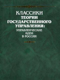 Иван Пересветов - Сказание о Магмете-салтане