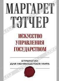 Маргарет Тэтчер - Искусство управления государством.