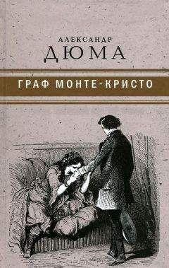 Александр Дюма - Граф Монте-Кристо ( с иллюстр. )