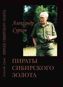 Александр Сурков - Пираты сибирского золота