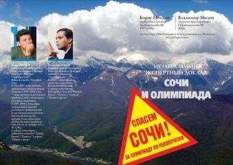 Борис Немцов - Сочи и Олимпиада