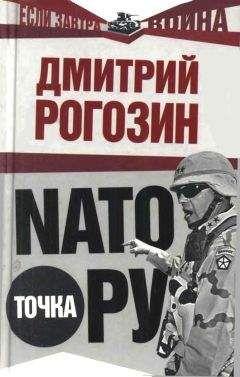 Дмитрий Рогозин - НАТО точка Ру