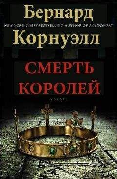 Бернард Корнуэлл - Смерть королей