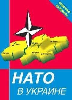Сборник - НАТО в Украине. Секретные материалы
