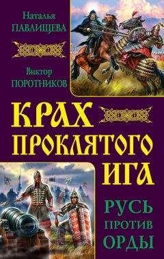 Наталья Павлищева - Крах проклятого Ига. Русь против Орды (сборник)
