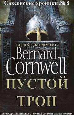 Бернард Корнуэлл - Пустой Трон (ЛП)