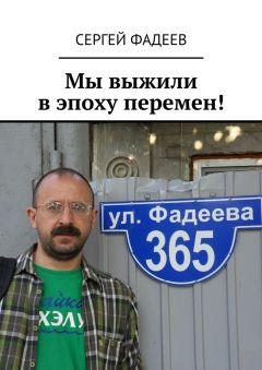 Сергей Фадеев - Мы выжили в эпоху перемен!