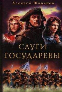 Алексей Шкваров - Слуги Государевы