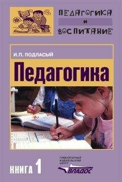 Иван Подласый - Педагогика. Книга 1: Общие основы: Учебник для вузов