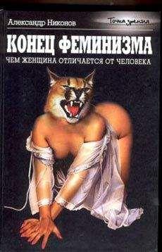 Александр Никонов - Конец феминизма. Чем женщина отличается от человека