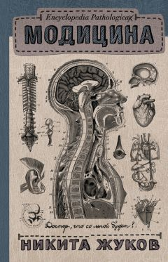 Никита Жуков - Модицина. Encyclopedia Pathologica