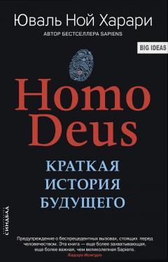 Юваль Харари - Homo Deus. Краткая история будущего