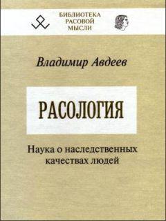 Владимир Авдеев - Расология
