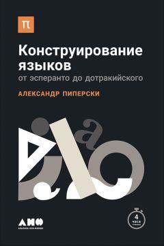 Александр Пиперски - Конструирование языков: От эсперанто до дотракийского