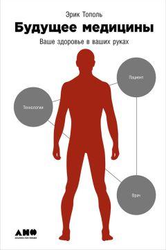 Эрик Тополь - Будущее медицины: Ваше здоровье в ваших руках