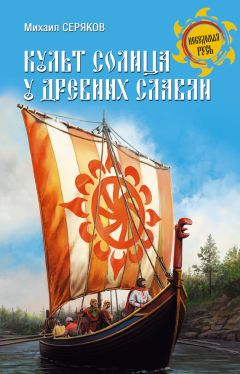 Михаил Серяков - Культ солнца у древних славян
