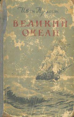 Иван Кратт - Великий океан