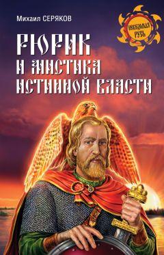 Михаил Серяков - Рюрик и мистика истинной власти