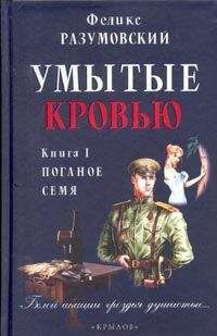 Феликс Разумовский - Умытые кровью. Книга I. Поганое семя