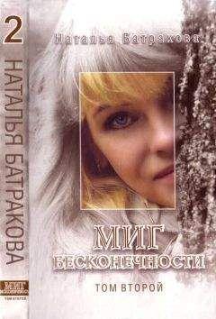 Наталья Батракова - Миг бесконечности. Том 2