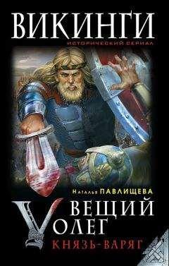 Наталья Павлищева - Вещий Олег. Князь – Варяг
