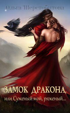 Ольга Шерстобитова - Замок дракона, или Суженый мой, ряженый…
