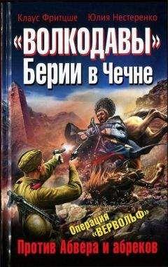 Юлия Нестеренко - «Волкодавы» Берии в Чечне. Против Абвера и абреков
