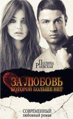 Полина Раевская - За любовь, которой больше нет (СИ)