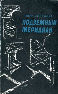 Иван Дроздов - Подземный меридиан