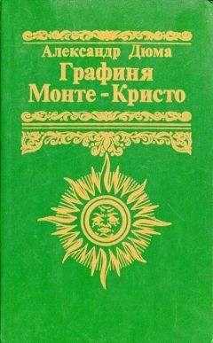 Александр Дюма - Графиня Монте-Кристо
