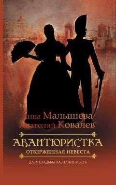 Анатолий Ковалев - Отверженная невеста