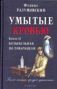 Феликс Разумовский - Умытые кровью. Книга II. Колыбельная по товарищам
