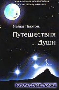 Майкл Ньютон - Путешествия души (Жизнь между жизнями)
